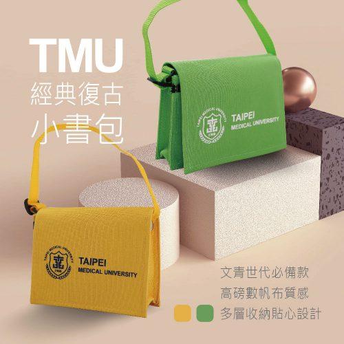 TMU復古小書包