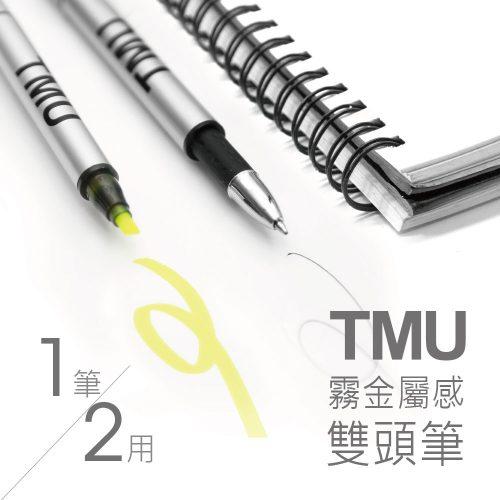 TMU霧金屬感兩用筆