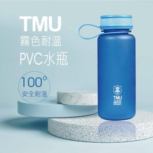 TMU霧色耐溫PVC水瓶