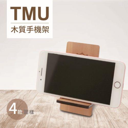 TMU 木質手機架