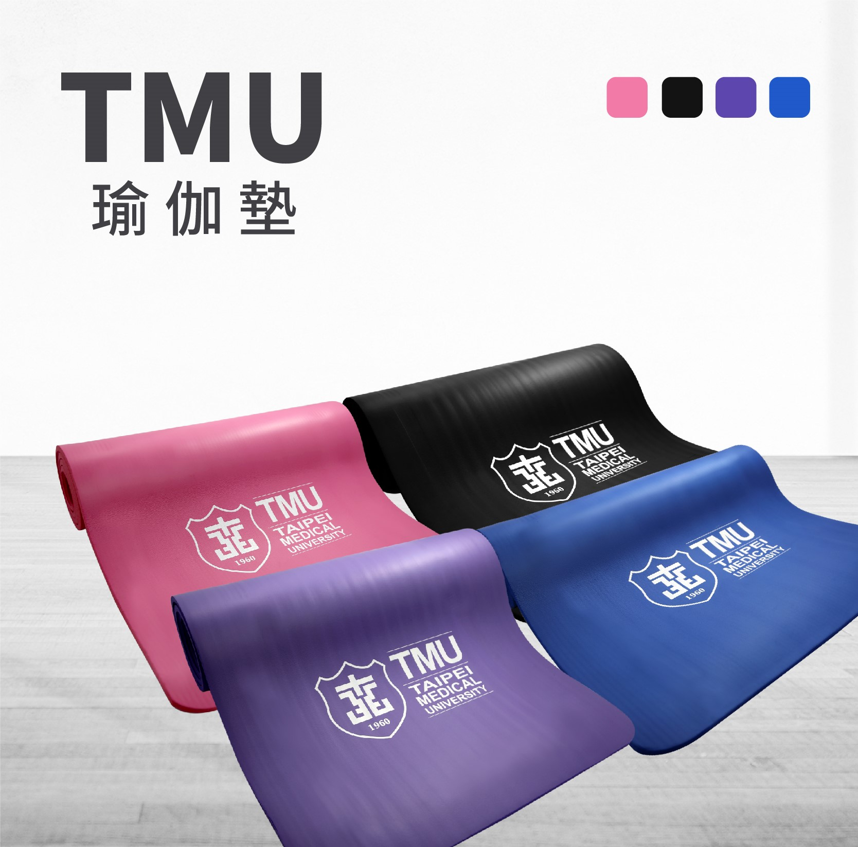 TMU 瑜珈墊