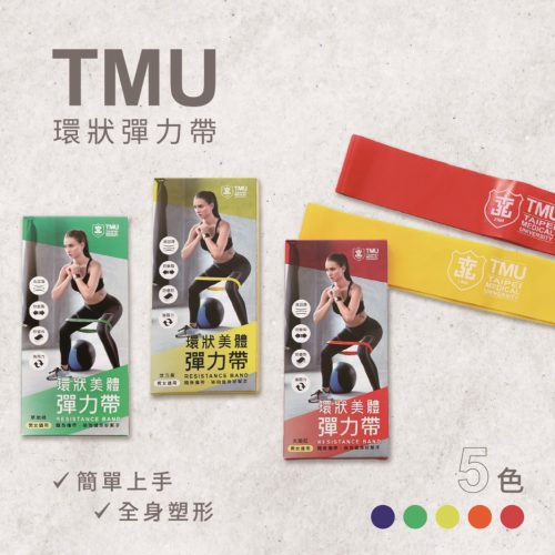 TMU 環狀彈力帶