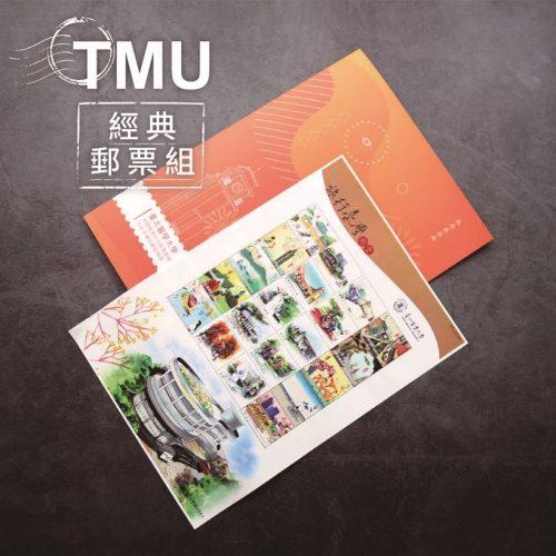 TMU 經典郵票組