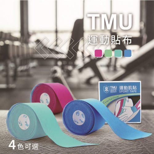 TMU 運動貼布