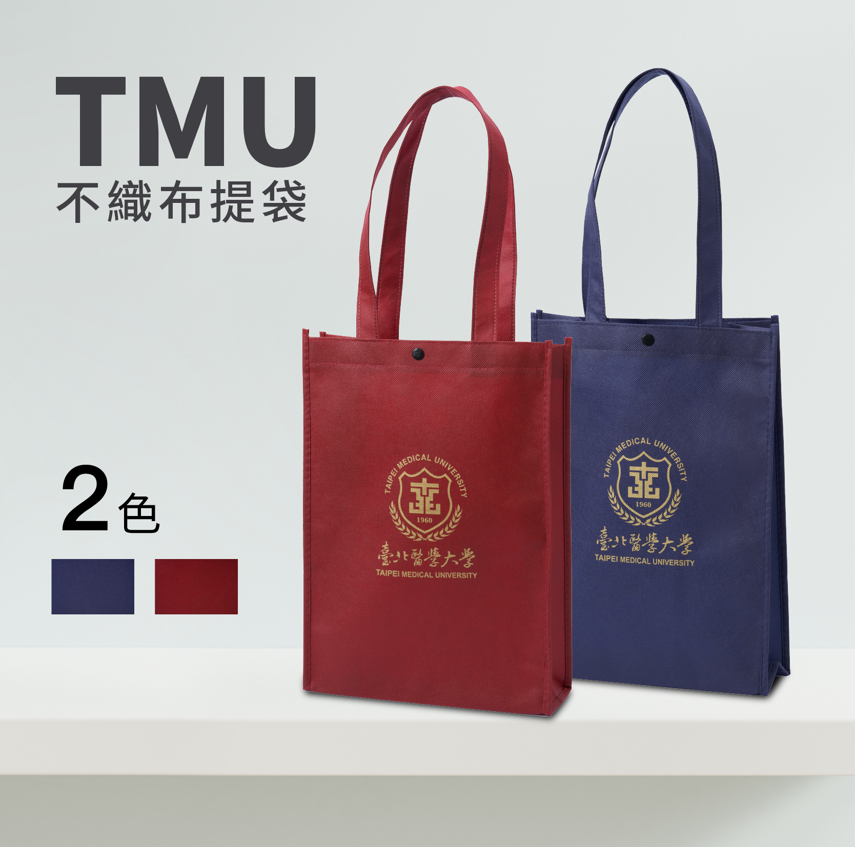 TMU 不織布提袋 (校歌經典款)