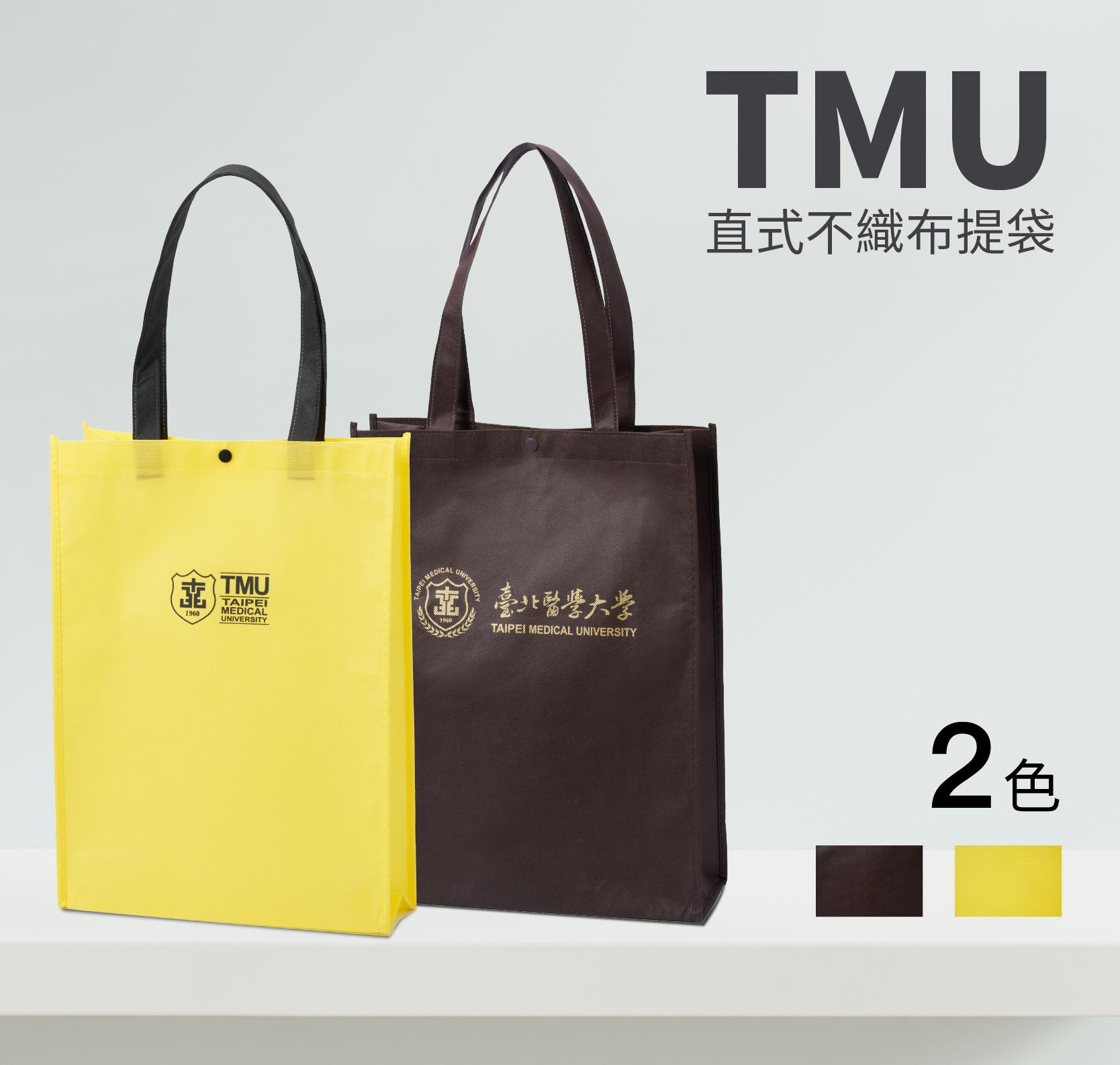 TMU 不織布提袋 (校徽經典款)