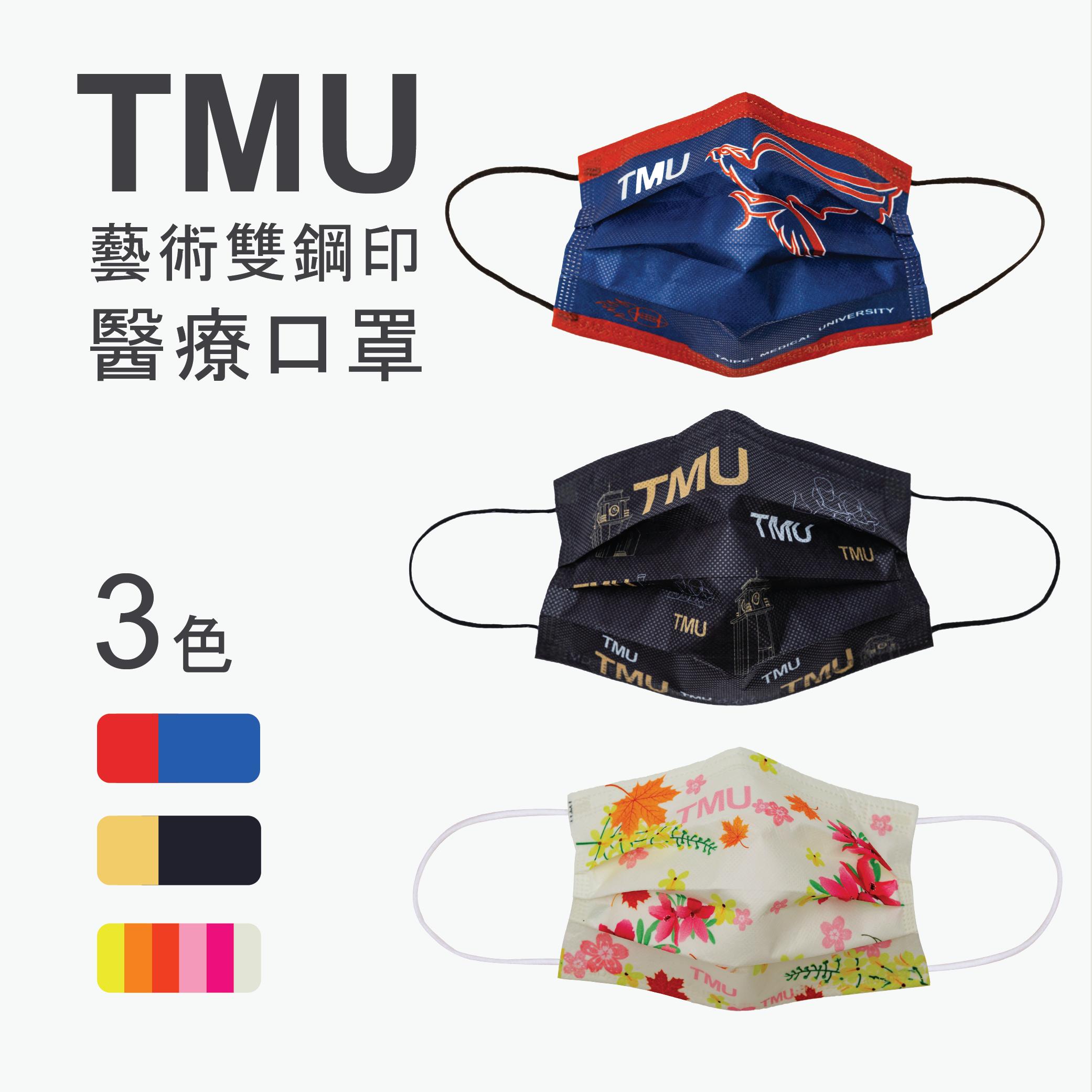 TMU 藝術雙鋼印醫療口罩