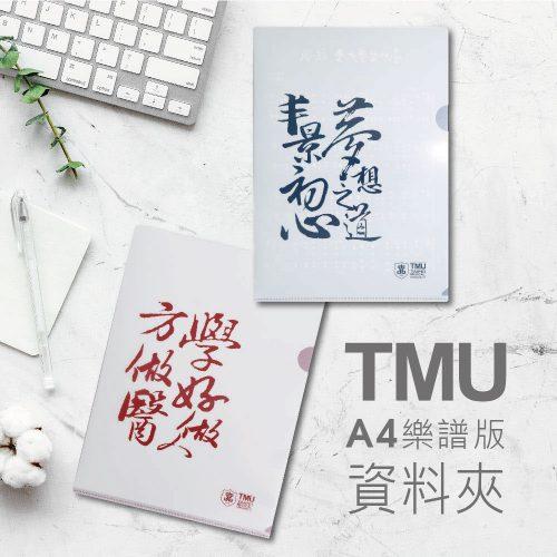 TMU A4樂譜版資料夾