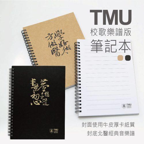 TMU校歌樂譜版A5筆記本