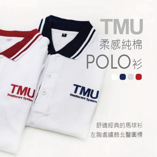 TMU柔感綿質POLO衫