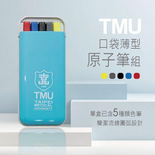 TMU五色原子筆組