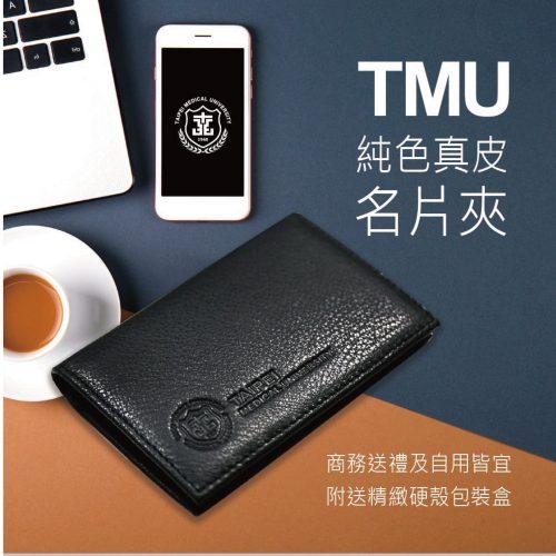 TMU高質感純色真皮名片夾