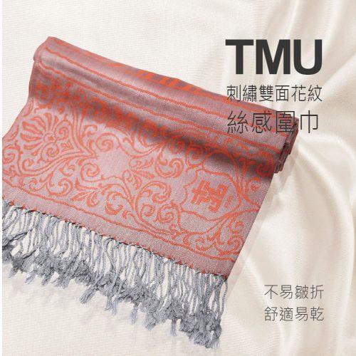 TMU刺繡雙面花紋絲感圍巾