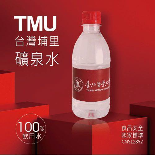 TMU 350ml訂製礦泉水