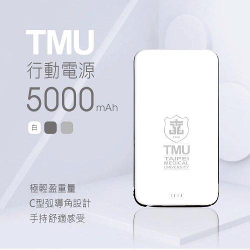 TMU超輕量5000mah行動電源(白色)