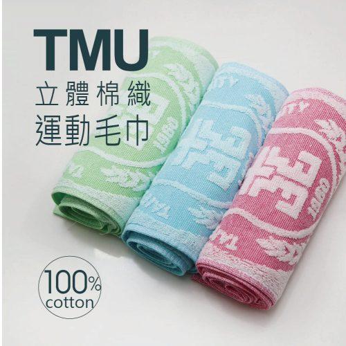 TMU立體棉織運動毛巾